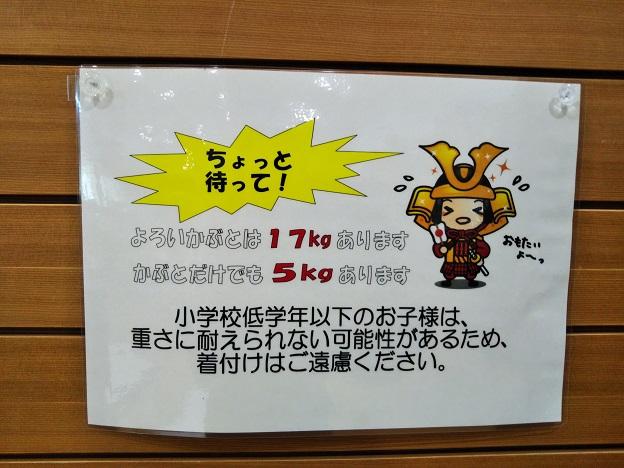 香川県立ミュージアム 鎧の重さ