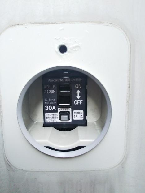 貯湯タンク 漏電ブレーカー