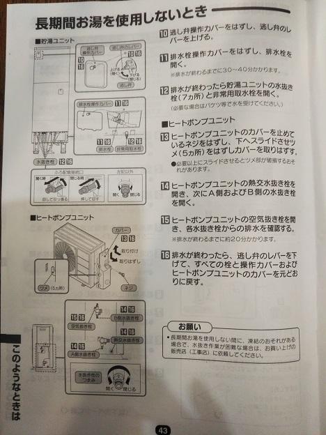 エコキュート取扱説明書 2