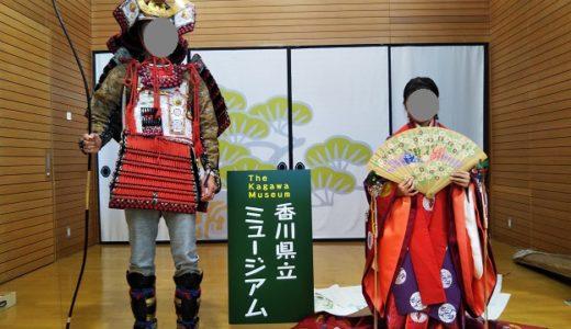 香川県立ミュージアム 鎧・十二単の着付け体験や昔の遊び 高松市