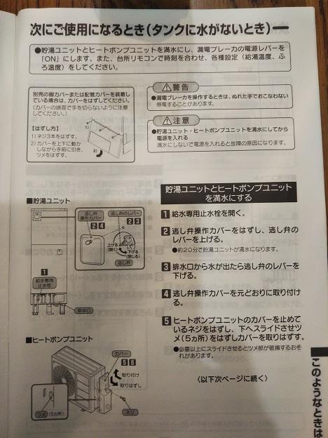 エコキュート 取扱説明書3