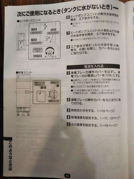 エコキュート 取扱説明書4