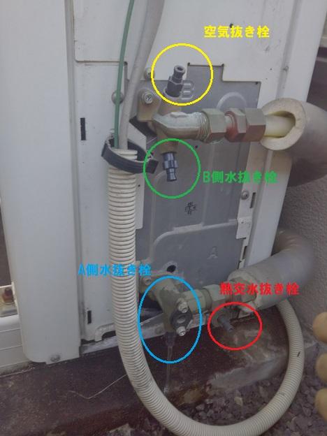 ヒートポンプ 栓