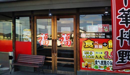 中華料理 龍江(たつえ)善通寺市四国こどもとおとなの医療センターそばにオープン