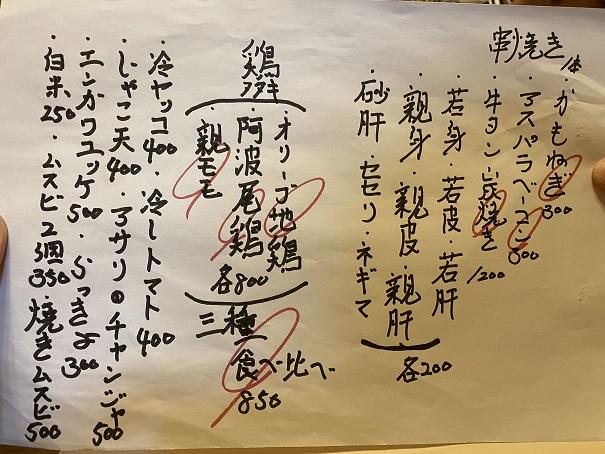居酒屋うさぎメニュー3