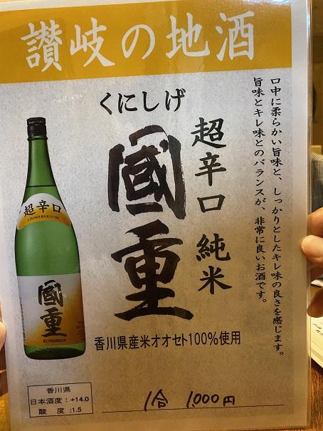 居酒屋うさぎメニュー7