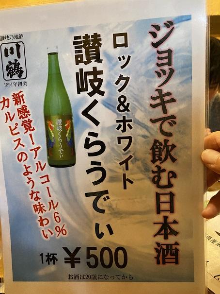 居酒屋うさぎメニュー8