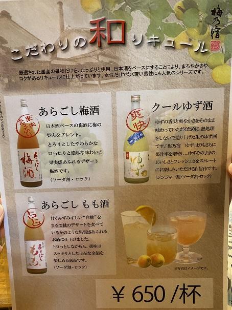居酒屋うさぎメニュー9