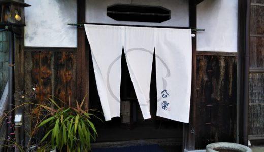 蔵カフェこうらく 料亭の味を気軽に味わえる古民家cafe 宇多津町