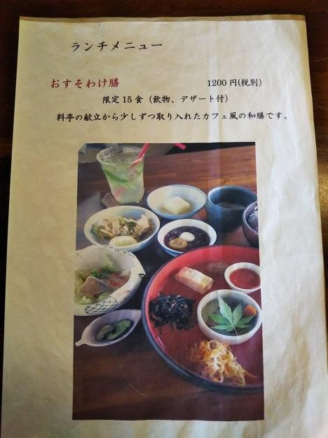 蔵カフェこうらく メニュー1