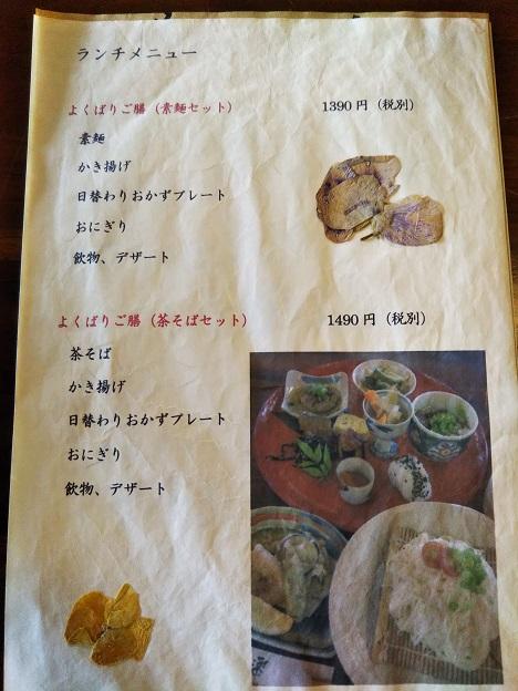 蔵カフェこうらく メニュー2