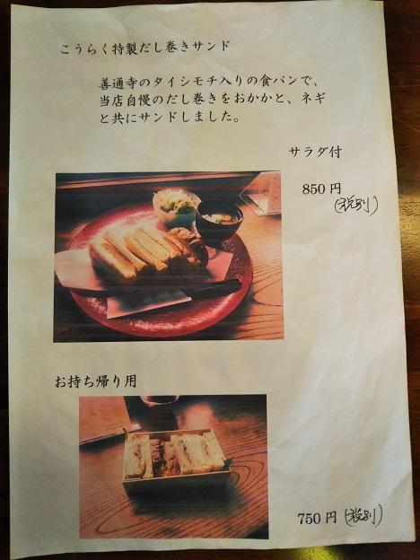 蔵カフェこうらく メニュー3