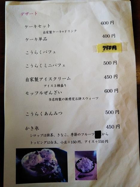 蔵カフェこうらく メニュー6