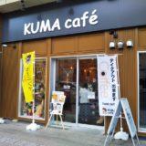 くまカフェ外観