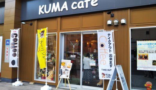 KUMAcafe(くまカフェ)JR坂出駅高架下にカフェがオープン