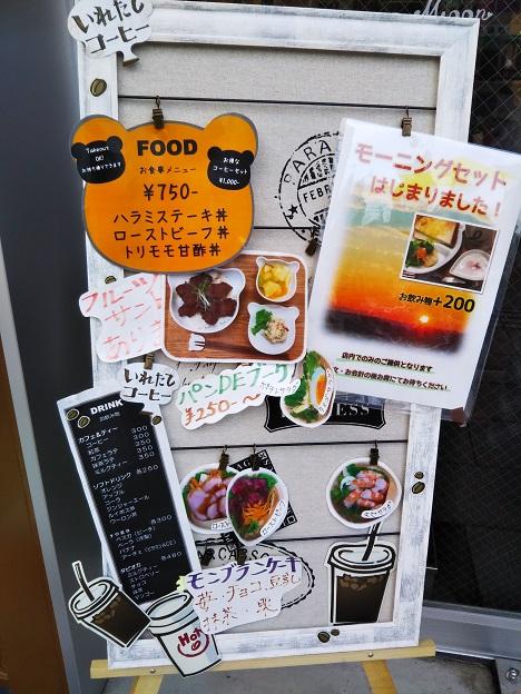 くまカフェ 入口前