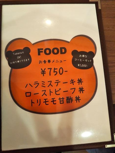 くまカフェ メニュー1