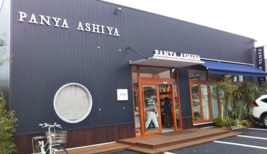 PANYA ASHIYA 耳までやわらかいふわふわ高級生食パン 丸亀市