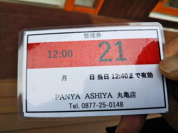 PANYA ASHIYA 整理券