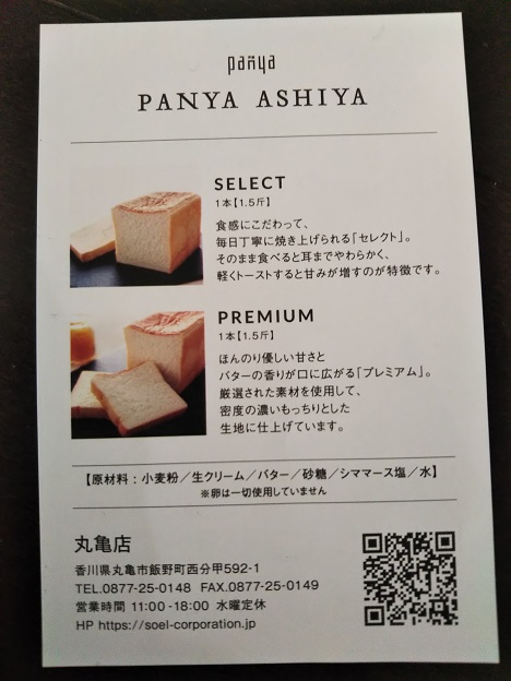 PANYA ASHIYAの商品