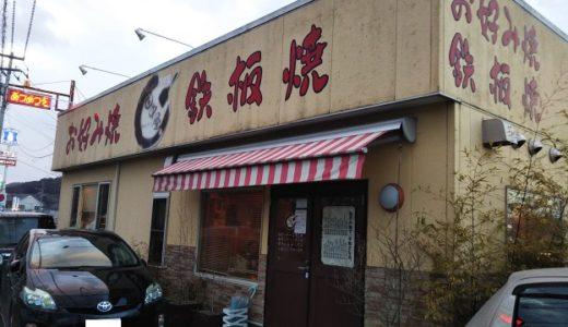 田中屋 まんのう町で人気のお好み焼き鉄板焼き