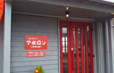 キッチンアポロン 丸亀市土器町に洋食屋さんがオープン