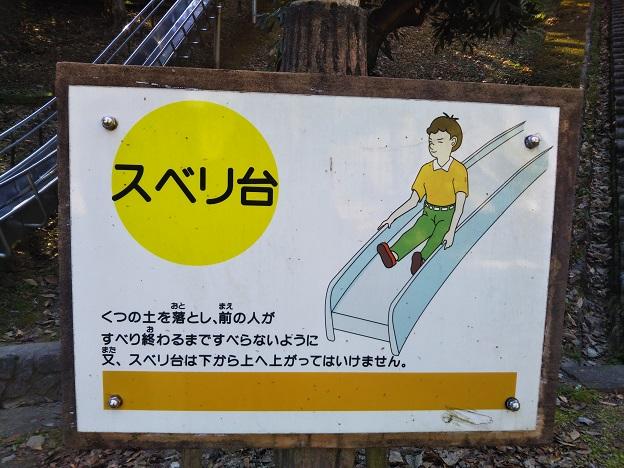 小松中央公園 トリムコース すべり台 看板