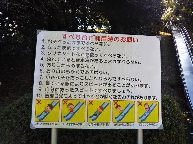 小松中央公園 トリムコース すべり台 お願い