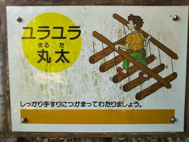 小松中央公園 ユラユラ丸太 看板