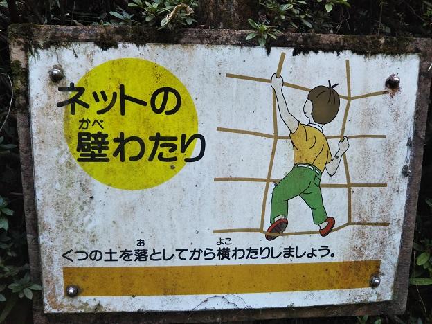 小松中央公園 トリムコース ネットの壁わたり看板