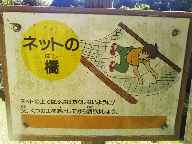 小松中央公園 トリムコース ネットの橋 看板