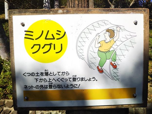 小松中央公園 トリムコース ミノムシクグリ 看板