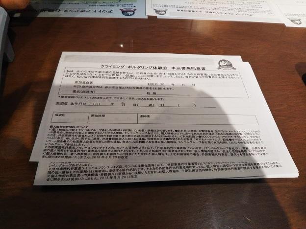モンベルアウトドアオアシス石鎚 クライミング申込書