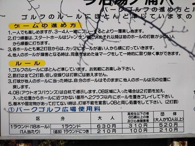 桜井総合公園 パークゴルフ広場案内1