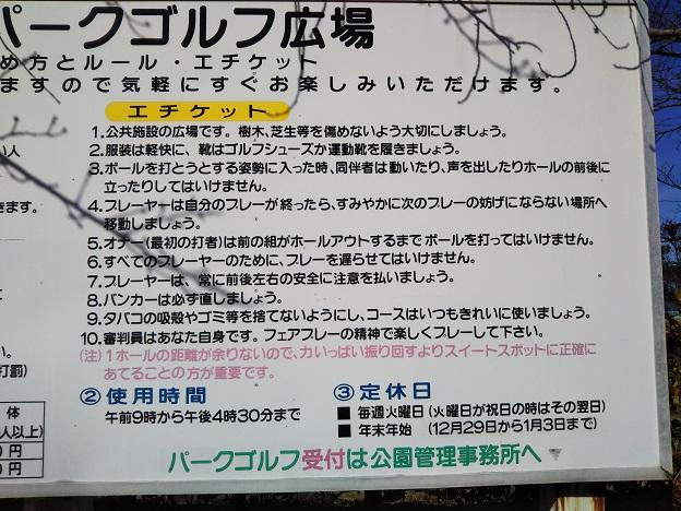 桜井総合公園 パークゴルフ広場案内2