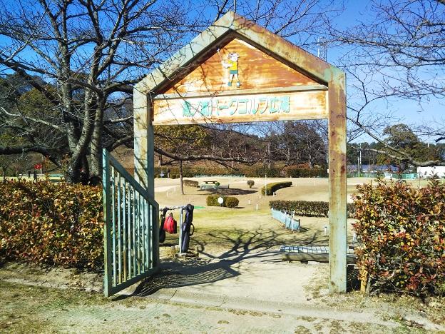 桜井総合公園 パークゴルフ広場1