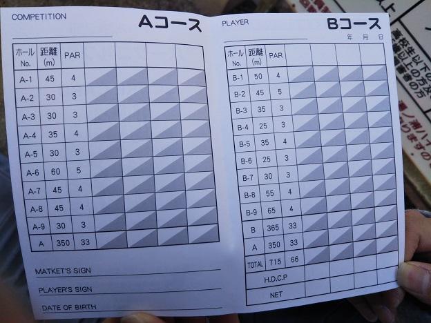 桜井総合公園 パークゴルフコース表