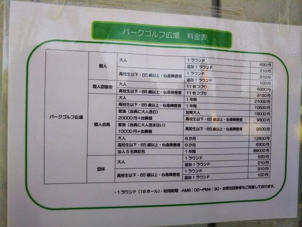 桜井総合公園 パークゴルフ料金