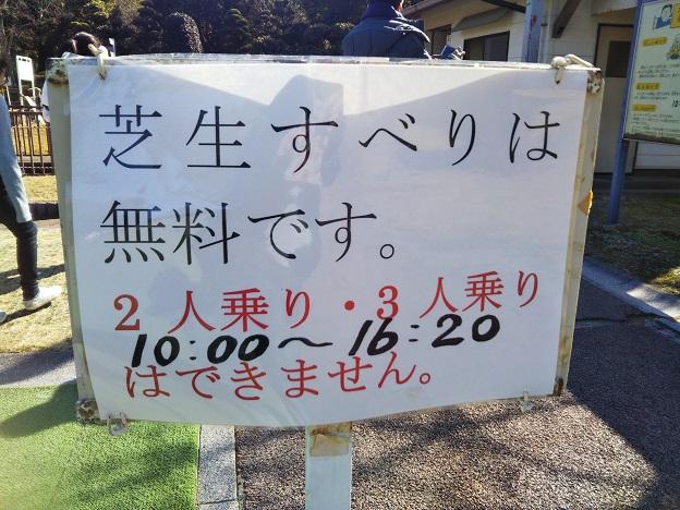 桜井総合公園 芝滑り無料