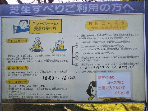 桜井総合公園 芝生すべり案内