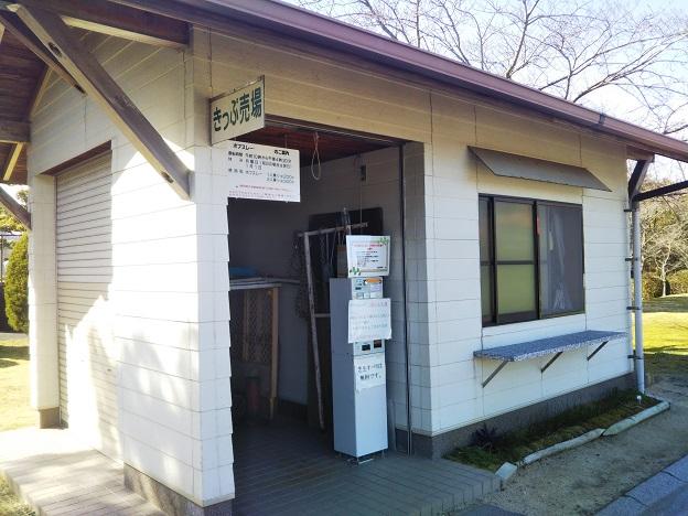 桜井総合公園 ボブスレー券売機