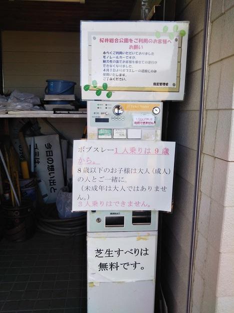 桜井総合公園 券売機2