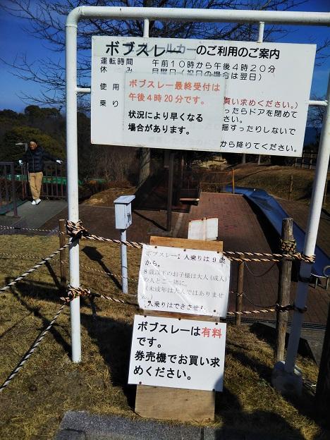 桜井総合公園ボブスレー乗り場