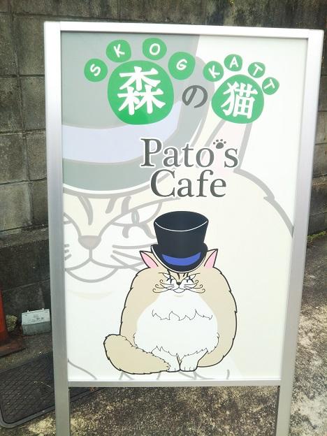 森の猫 Pato's Cafe(パトズカフェ)看板