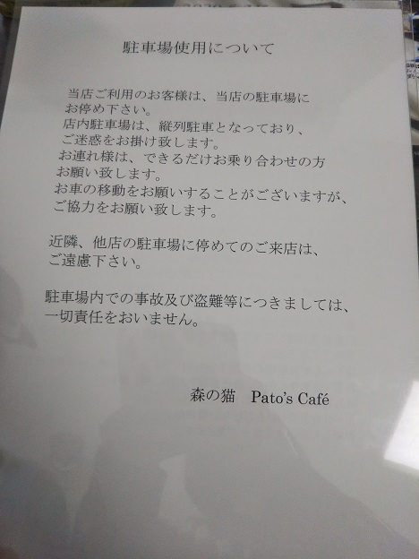 森の猫 Pato's Cafe(パトズカフェ)駐車場