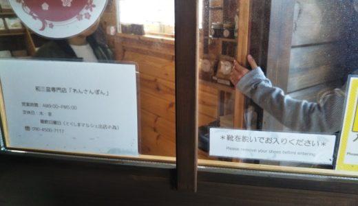 わんさんぼん 服部製糖所の和三盆専門店で干菓子つくり体験 阿波市