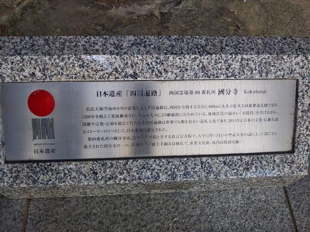 讃岐国分寺 日本遺産