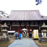 讃岐国分寺 本堂