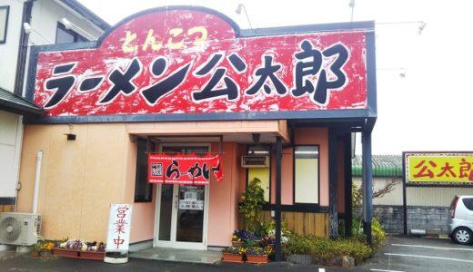とんこつラーメン公太郎 徳島市の美味しいラーメン