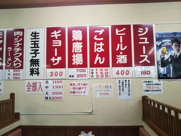 ラーメン公太郎 メニュー1